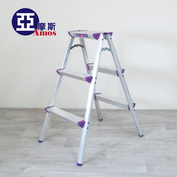 梯子 折疊梯 收納梯 樓梯椅【GAW007】超穩固多功能三階鋁製A字椅梯 摺疊梯 家用梯 Amos