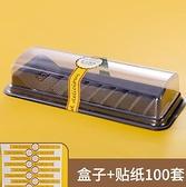 蛋糕盒 烘焙長條梯形蛋糕卷盒虎皮卷瑞士卷壽司卷包裝盒西點糕點塑料盒子【快速出貨八折鉅惠】