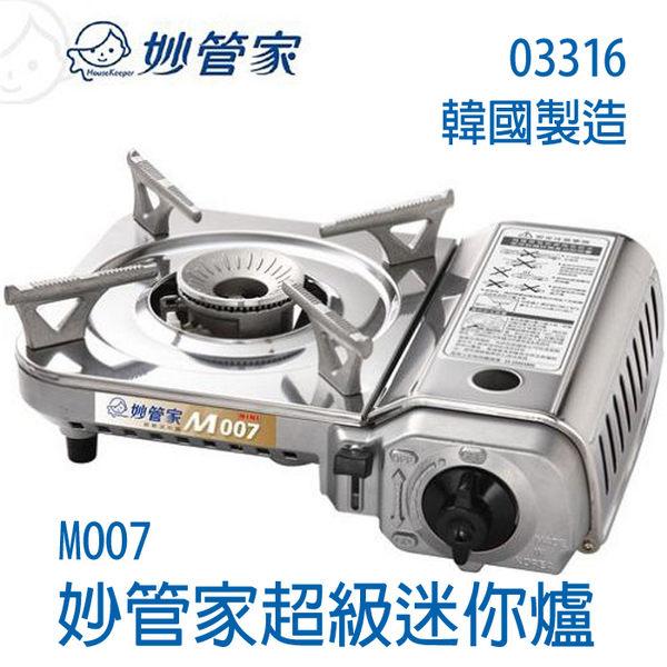 03316  【妙管家】 超級 迷你爐 瓦斯爐 卡式爐 韓國 製造 M007 烤肉 燒烤 火鍋 露營 中秋