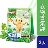 熊寶貝衣物香氛袋草本清新 7g*3入