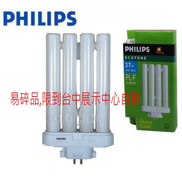 【燈王的店】飛利浦 27W 四管燈管(易碎品需自取) ☆ PLF27W