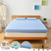 House Door 大和抗菌表布11cm記憶床墊CP組-雙大6尺天空藍