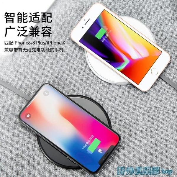 無線充電盤 iPhoneX蘋果XS無線充電器iPhone手機11快充iPhoneXR專用8Plus底座Pro超薄 快速出貨
