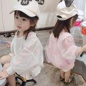 女童防曬衣新款韓版洋氣夏季薄款透氣開衫兒童寶寶防曬服外套 QQ1193『愛尚生活館』