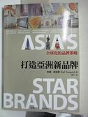 【書寶二手書T6/財經企管_BRB】打造亞洲新品牌:全球化的品牌策略_保羅.泰柏勒