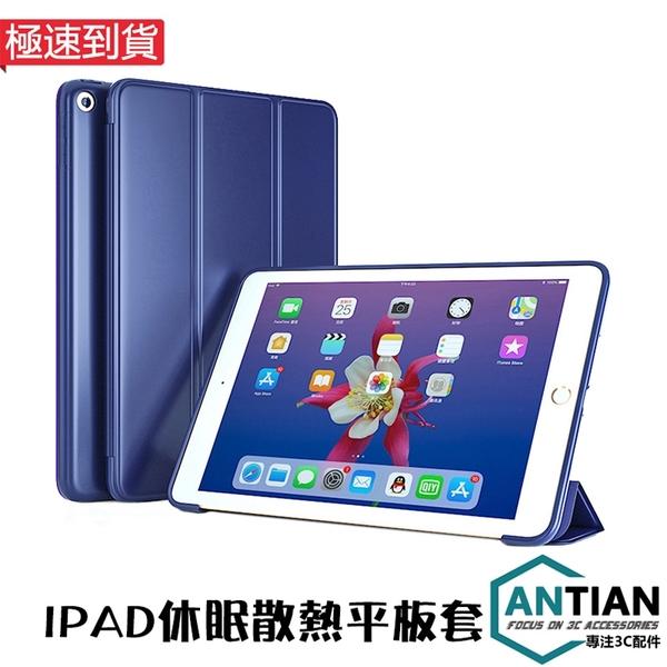 現貨 智慧休眠 iPad air4 10.9吋 2020 平板皮套 三折支架 保護套 散熱 保護殼 全包防摔 翻蓋皮套