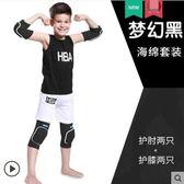 兒童護膝護肘防摔運動套裝足球
