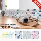 馬賽克貼片【金平糖】3D立體壁貼 磁磚貼...