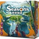 『高雄龐奇桌遊』 四季物語 Seasons 繁體中文版 正版桌上遊戲專賣店