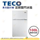 含拆箱定位+舊機回收 東元 TECO R1001W 定頻 雙門 冰箱 100L 公司貨 能源效率1級 白 節能 適 套房