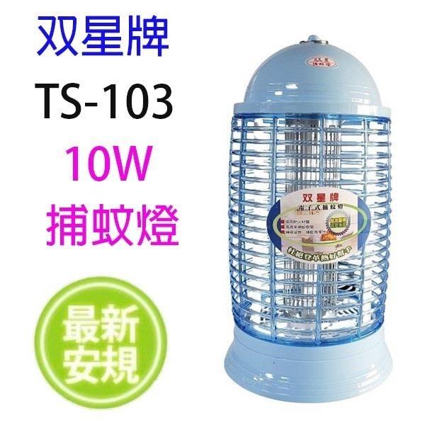 【南紡購物中心】雙星 TS-103 電子式10W 捕蚊燈