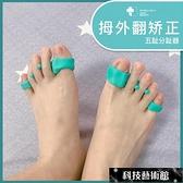 分趾器 日本科靚腳趾矯正器可以穿鞋 五指分趾器重疊趾拇指外翻o型腿硅膠 科技