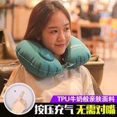 黑五好物節Romix按壓充氣u型枕頭護脖子頸椎枕飛機枕午睡枕長途旅游旅行便攜 熊貓本