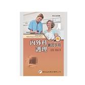 內外科護理實習手冊(2版)