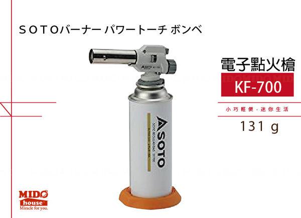 日本製SOTO KC-700 電子點火槍/料理用瓦斯槍/噴槍(不含瓦斯罐)《Mstore》