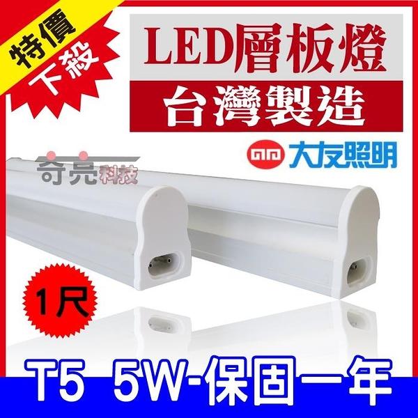 【奇亮精選】台灣製造 大友 T5 1尺層板燈 一體成型5W 鋁材支架燈 LED層板燈(含串接線) 間接照明