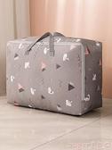 收納包 加厚牛津布防潮被子收納整理袋 大容量搬家袋衣物整理打包行李袋  新品