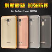 【 鋁邊框+背蓋】ASUS ZenFone 3 Laser ZC551KL 5.5吋 防摔殼/手機保護套/保護殼/硬殼/手機殼/背蓋