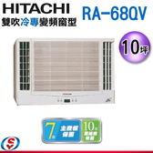 【信源】10坪【HITACHI 日立 雙吹冷專變頻窗型冷氣】RA-68QV (含標準安裝)