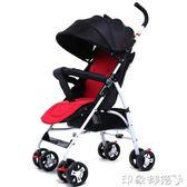 四季嬰兒推車寶寶簡易超輕便攜可坐可躺折疊避震傘車手推嬰兒童車 igo全館免運