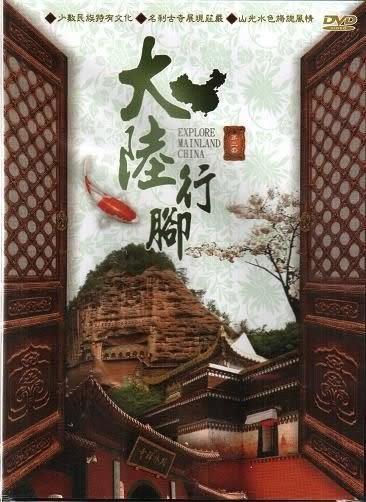大陸行腳   第1  2  3 套 DVD (購潮8)
