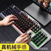 鍵盤 游戲鍵盤電腦有線靜音仿機械台式筆記本DNF/吃雞電競網吧網咖專用 古梵希igo