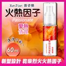 萱姿蘭-熱感激情人體潤滑液 60ML可當自慰器專用潤滑液 情趣商品 提升高潮 熱感潤滑液