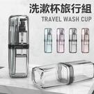 透明分裝盥洗杯 多功能牙刷杯 牙刷杯 梳子 分裝瓶 毛巾 旅行必備 懶人收納【RS999】