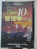 【書寶二手書T1/財經企管_HMJ】有趣的10大管理學理論_趙志強