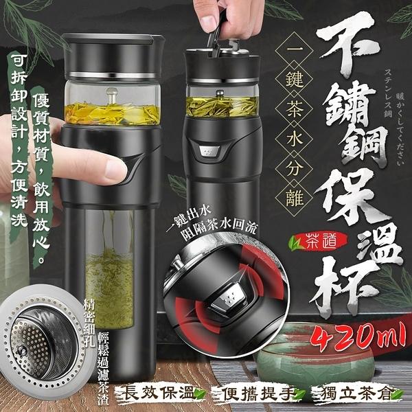 不鏽鋼一鍵茶水分離保溫杯 420ml 獨立茶倉 茶漏隨行杯 過濾茶杯【YX0411】《約翰家庭百貨