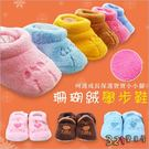 鞋子童鞋室內鞋-寶寶珊瑚絨學步鞋-321...