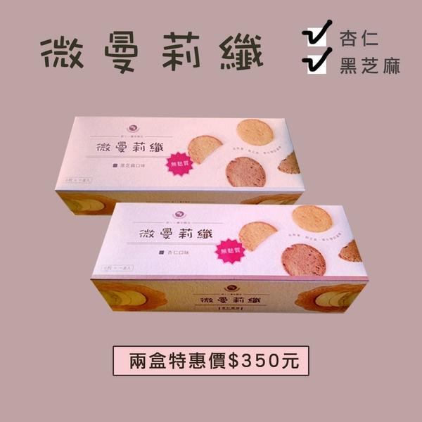 【微慢纖餅組合】黑芝麻、杏仁各一盒(6包/盒)