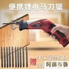 電鋸 鋰電往復鋸充電式便攜電動馬刀曲線鋸鋸子家用小型手持小電鋸手鋸 mks雙12