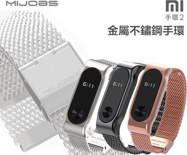 小米手環2 螢幕顯示 版 金屬 不鏽鋼 腕帶 替換帶 鋁合金 不丟米粒 另有 矽膠腕帶 現貨