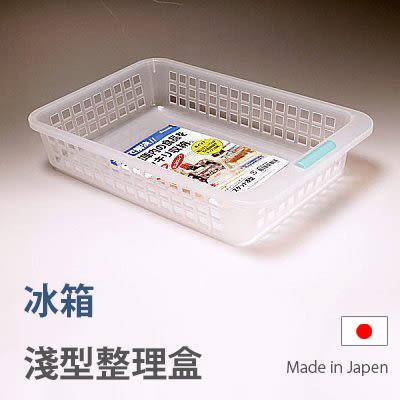 日本製 大創類似款 無印風 冰箱淺型防髒整理盒 收納盒 冰箱收納 廚房收納《SV3536》快樂生活網