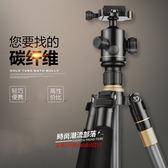 輕裝時代Q222C碳纖維便攜三腳架雲台單反相機攝影拍照三角支架