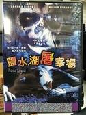 挖寶二手片-L05-062-正版DVD-電影【鹽水湖屠宰場】-艾希利漢姆敦 羅拉卡克斯(直購價)