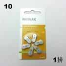 【虹韻】瑞士峰力助聽器電池 10A