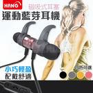磁吸 藍芽 耳機【精緻鐵盒包裝 2副替換耳塞+充電線 NCC認證】金屬 運動 防水防汗 無線耳機