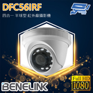 高雄/台南/屏東監視器 欣永成 DFC56IRF 200萬畫素 1080P 四合一 半球型 紅外線攝影機 監控鏡頭