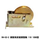 RH-02-2 銅製氣密窗調整輪 118 1098型 氣密窗輪 培林銅輪 鋁窗輪 培林輪 機械輪 銅製滾輪 鋁門輪