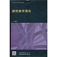 簡體書-十日到貨 R3YY【塑性數學理論】 9787510052743 世界圖書出版公司 作者:作者:希爾 (Hill
