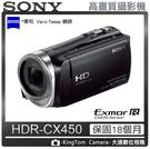 SONY HDR-CX450 攝影機 公司貨 再送64G卡+專用長效FV70電池+原廠包+專用座充+4好禮【24H快速出貨】
