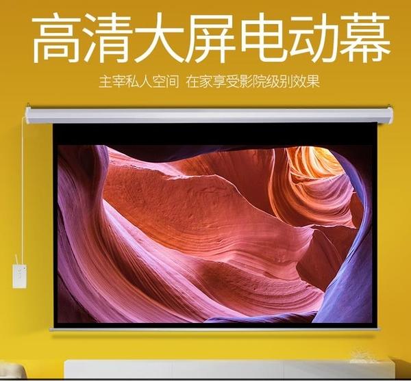 宏影電動幕布84寸100寸投影幕布3D自動電動遙控升降家用壁掛幕金屬投影儀幕布抗光屏幕 MKS