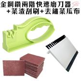 金德恩 台灣製造 2入金鋼鑽高效能兩階快速磨刀器+菜渣刮刷+去鏽菜瓜布組