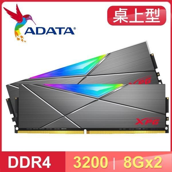 【南紡購物中心】ADATA 威剛 XPG SPECTRIX D50 DDR4-3200 8G*2 CL16 RGB炫光記憶體