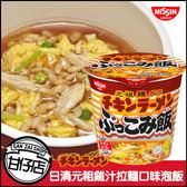 NISSIN 日清元祖雞汁拉麵口味泡飯77g 泡麵即食料理甘仔店3C