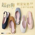 (現貨)(限時↘結帳後1280元)BONJOUR超修飾!輕量氣墊方頭平底涼鞋(9色)