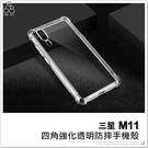 三星 M11 冰晶殼 手機殼 透明 空壓殼 防摔 四角強化 氣墊 保護殼 氣囊 軟殼 保護套 手機套
