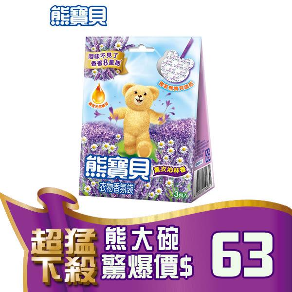 B324 熊寶貝 衣物香氛袋 薰衣草沁林香 21g (3入)【熊大碗福利社】